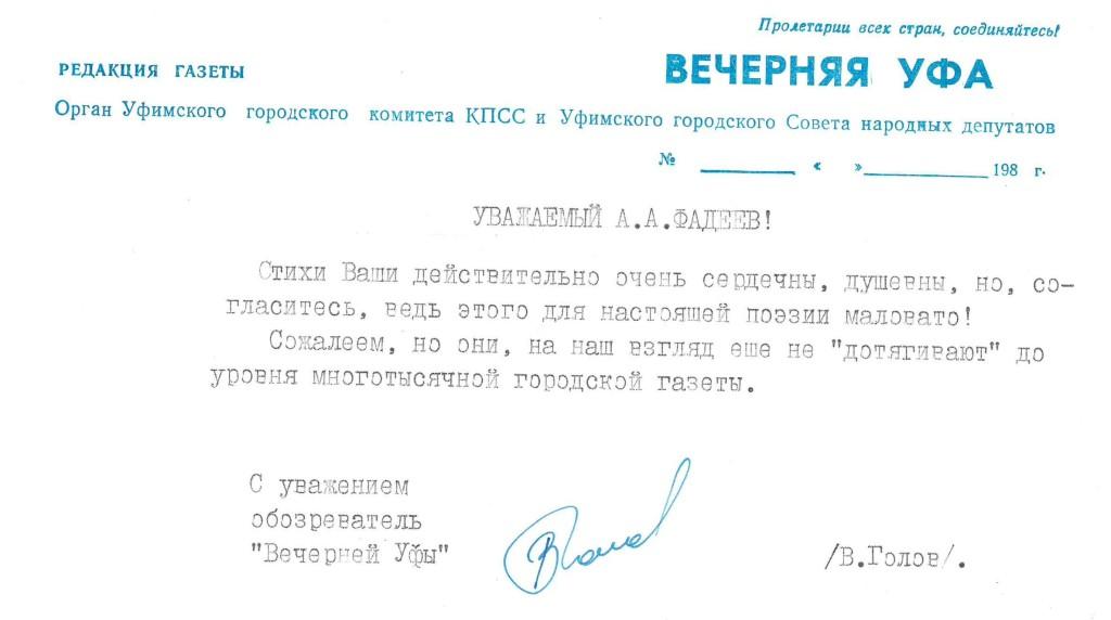 """Газета """"Вечерняя Уфа"""" обо мне"""