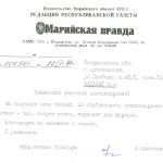 Отзыв Мар. правда
